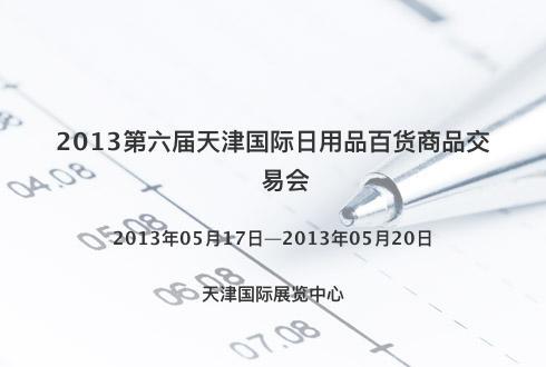 2013第六届天津国际日用品百货商品交易会