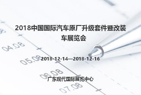 2018中国国际汽车原厂升级套件暨改装车展览会