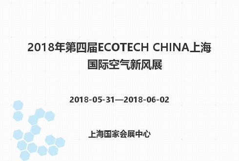 2018年第四届ECOTECH CHINA上海国际空气新风展