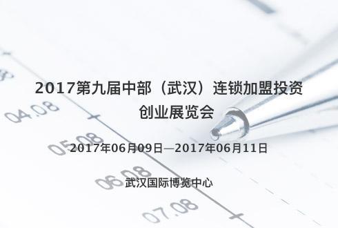 2017第九届中部(武汉)连锁加盟投资创业展览会