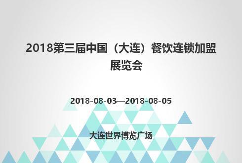 2018第三届中国(大连)餐饮连锁加盟展览会