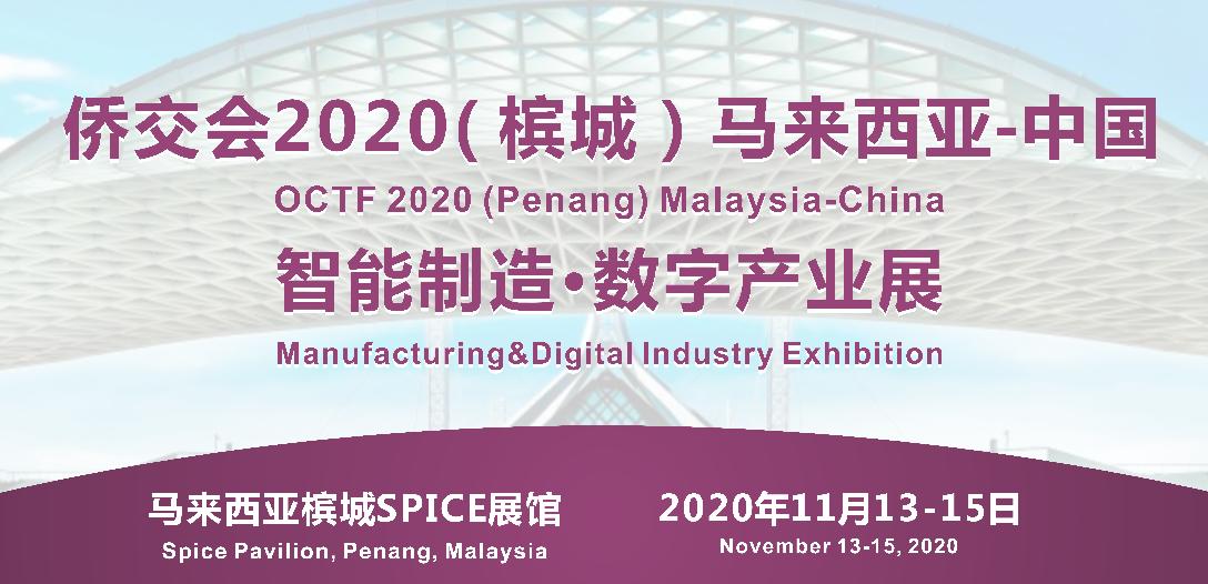 侨交会2020(槟城)智能制造·数字产业展