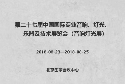 第二十七届中国国际专业音响、灯光、乐器及技术展览会(音响灯光展)