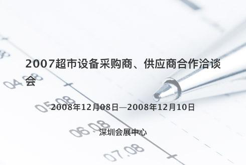 2007超市设备采购商、供应商合作洽谈会