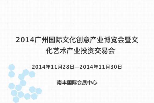 2014广州国际文化创意产业博览会暨文化艺术产业投资交易会