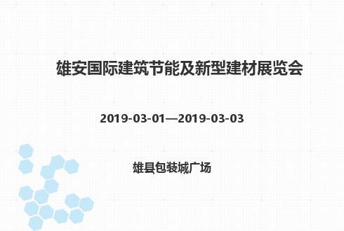 2019年雄安国际建筑节能及新型建材展览会