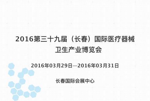 2016第三十九届(长春)国际医疗器械卫生产业博览会