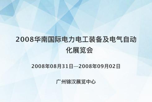 2008华南国际电力电工装备及电气自动化展览会