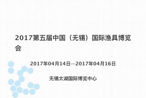 2017第五届中国(无锡)国际渔具博览会