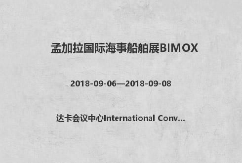 孟加拉国际海事船舶展BIMOX