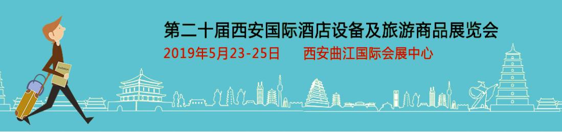2019陕西旅游商品展