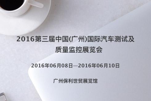 2016第三届中国(广州)国际汽车测试及质量监控展览会