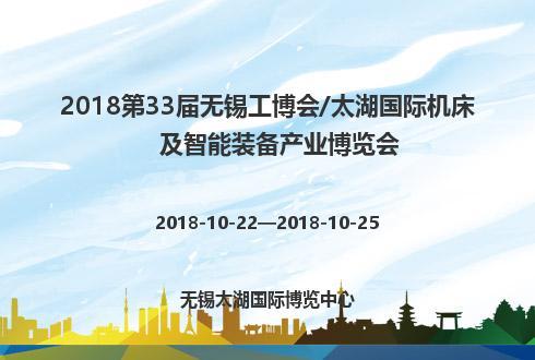 2018第33届无锡工博会/太湖国际机床及智能装备产业博览会