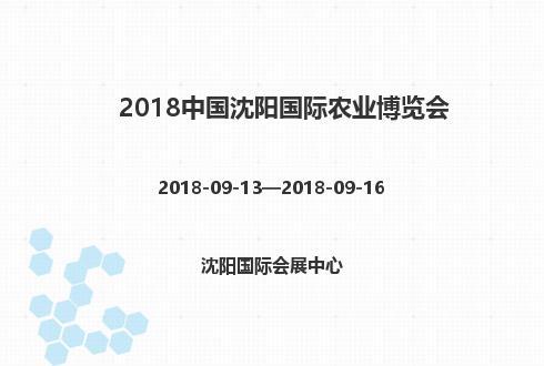 2018中国沈阳国际农业博览会