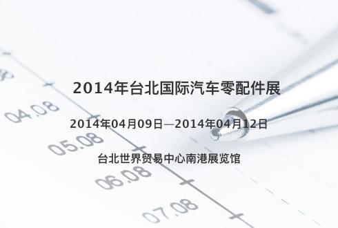 2014年台北国际汽车零配件展