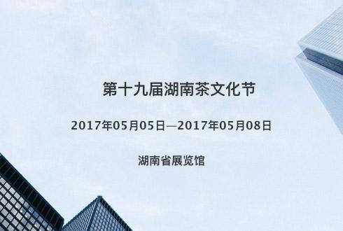 第十九届湖南茶文化节