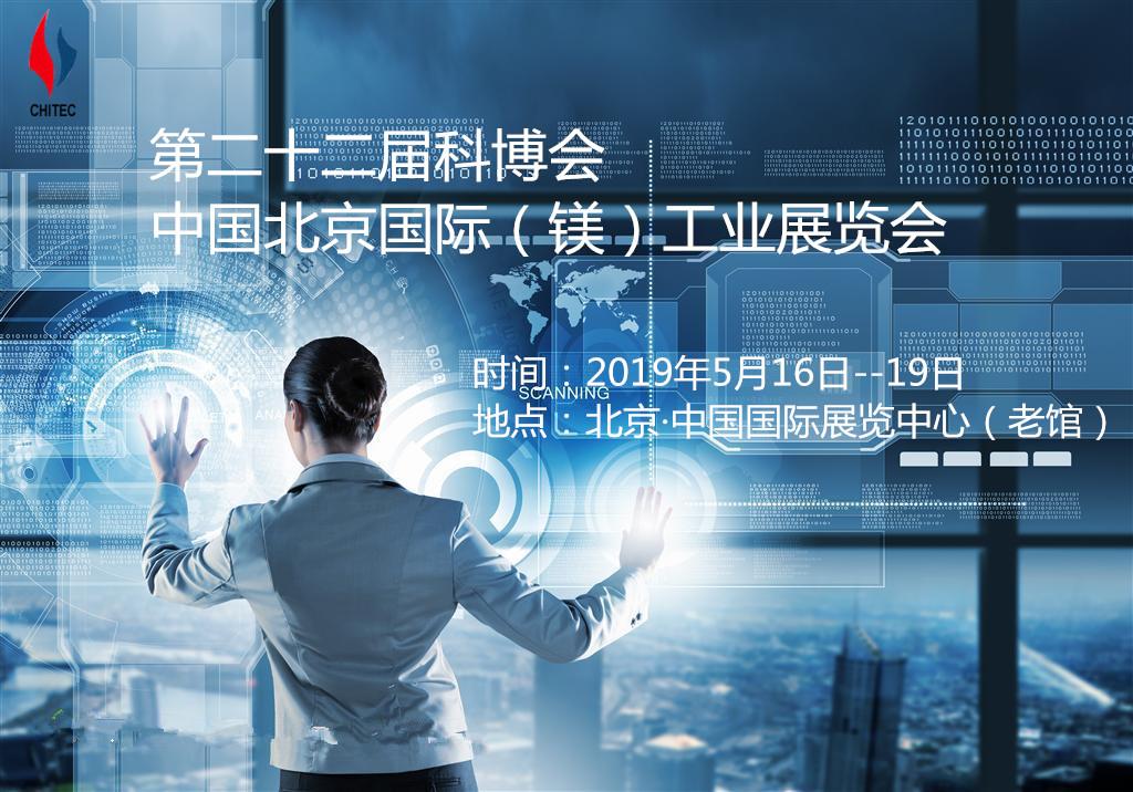 2019中国北京国际(镁)工业展览会