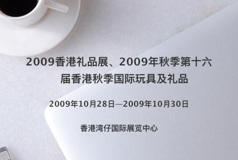 2009香港礼品展、2009年秋季第十六届香港秋季国际玩具及礼品