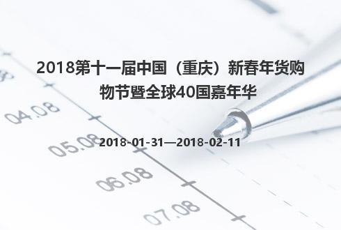2018第十一届中国(重庆)新春年货购物节暨全球40国嘉年华