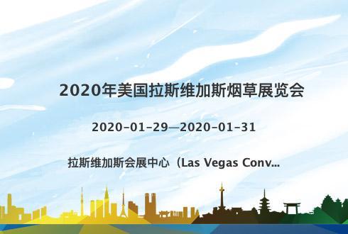 2020年美国拉斯维加斯烟草展览会