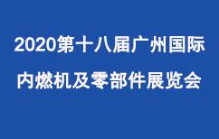 2020第十八届中国广州国际内燃机及零部件展览会