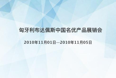 匈牙利布达佩斯中国名优产品展销会