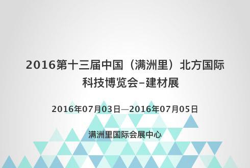 2016第十三届中国(满洲里)北方国际科技博览会-建材展
