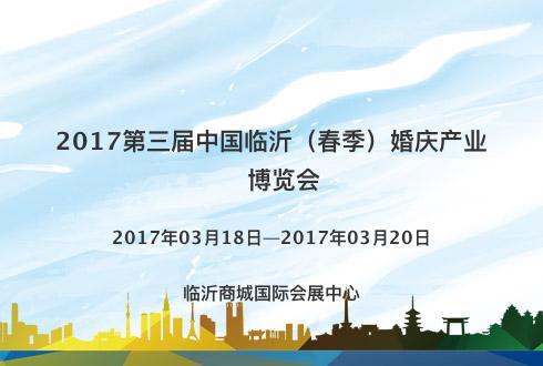 2017第三届中国临沂(春季)婚庆产业博览会