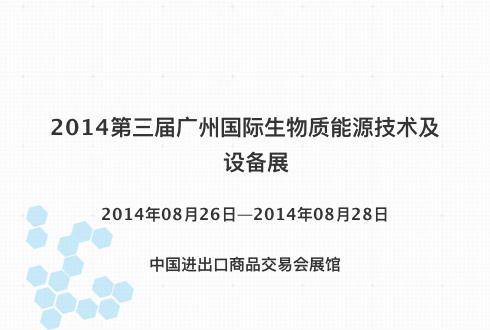 2014第三届广州国际生物质能源技术及设备展