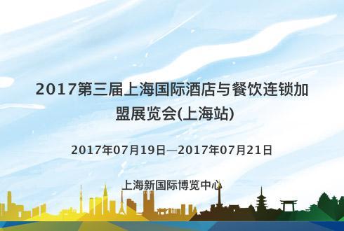 2017第三届上海国际酒店与餐饮连锁加盟展览会(上海站)