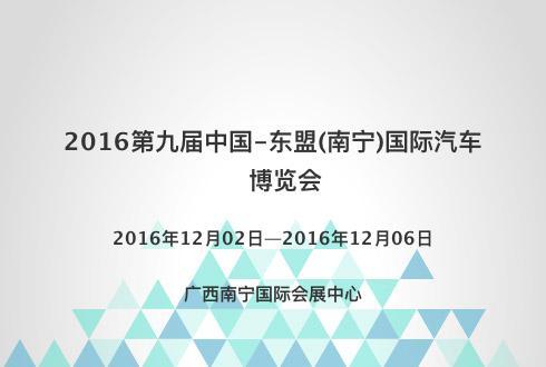 2016第九届中国-东盟(南宁)国际汽车博览会