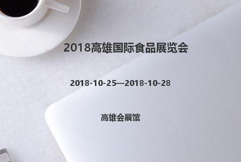 2018高雄国际食品展览会