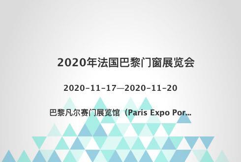 2020年法国巴黎门窗展览会
