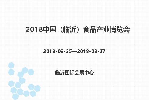 2018中国(临沂)食品产业博览会