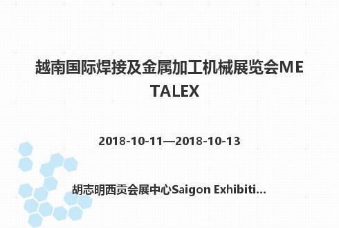 越南国际焊接及金属加工机械展览会METALEX