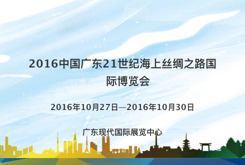 2016中国广东21世纪海上丝绸之路国际博览会