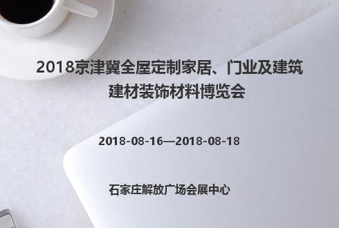 2018京津冀全屋定制家居、门业及建筑建材装饰材料博览会