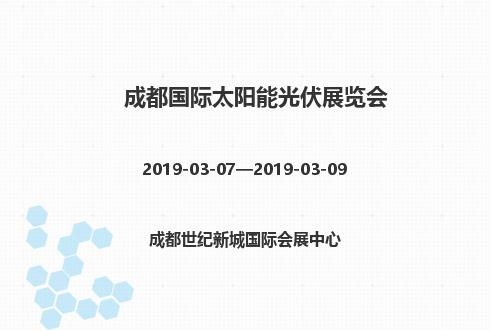2019年成都国际太阳能光伏展览会