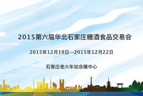 2015第六届华北石家庄糖酒食品交易会