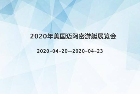 2020年美國邁阿密游艇展覽會