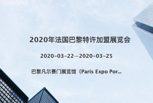 2020年法国巴黎特许加盟展览会
