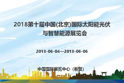 2018第十届中国(北京)国际太阳能光伏与智慧能源展览会