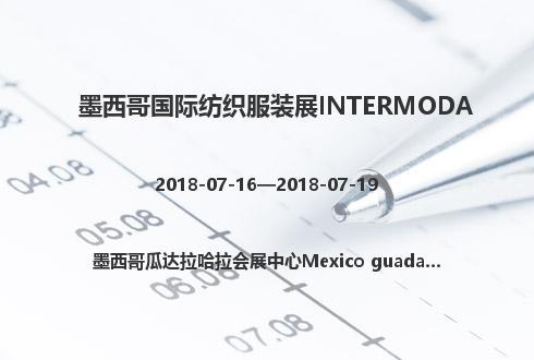墨西哥国际纺织服装展INTERMODA