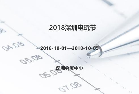 2018深圳电玩节