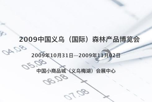2009中国义乌(国际)森林产品博览会