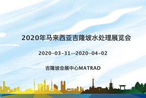 2020年马来西亚吉隆坡水处理展览会