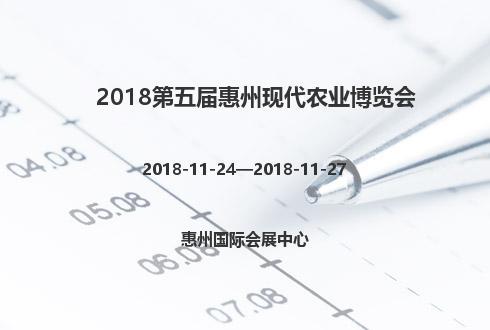 2018第五届惠州现代农业博览会