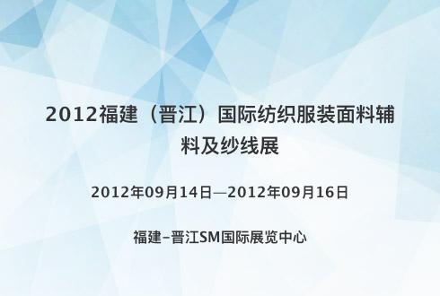 2012福建(晋江)国际纺织服装面料辅料及纱线展