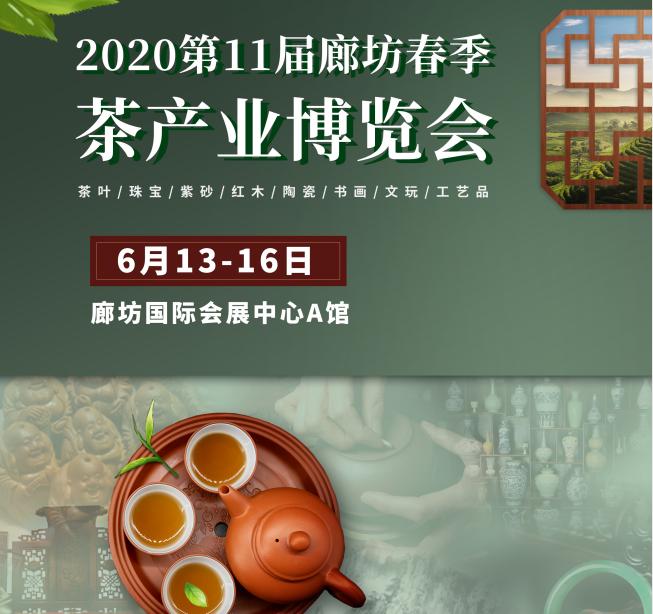 2020第11屆廊坊春季茶產業博覽會