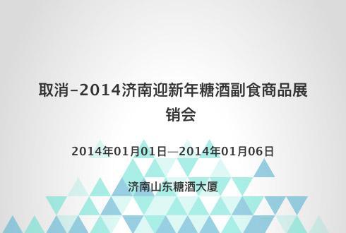 取消-2014济南迎新年糖酒副食商品展销会
